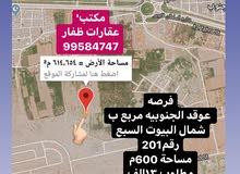 للبيع أرض بسعر فرصه عوقد الجنوبية شمال بيوت السبع