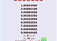 ارقام مميز
