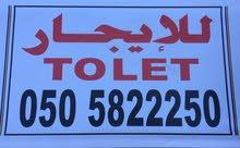شبرا ومحلات ومكاتب في صناعية العين