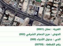 ارض تجاري للبيع شارع الحريه مقابل كارفور965م موقع استثماري بسعر 255ألأف