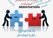 شركة ال فريد لتأسيس شركات بجميع انواعها و المؤسسات بالبحرين  و متخصصون في ازالة المخالفات