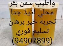 سمن بقر عربي جاهز لتسليم
