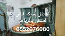 شركة نقل اثاث بالرياض 0552076080