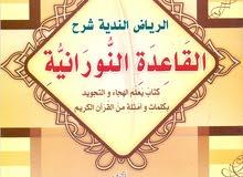 كتاب القاعدة النورنية لقراءة القران
