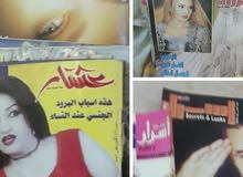 مجلات منوعه عراقية
