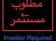 مطلوب مستثمر - Investor Required