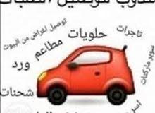 سعودي/ة او مقيم وتبحث عن عمل وتحتاج سياره وتبغا نقل كفاله بعد التجربه تفضل معانا