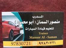 تعليم قيادة السيارات   97830721
