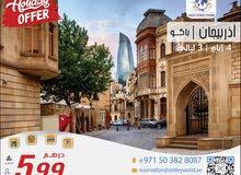 عرض أذربيجان الحصري