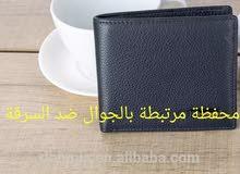محفظة وميدالية ذكية مرتبطة بالجوال ضد السرقة