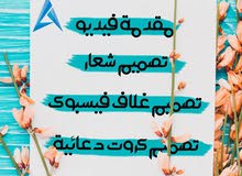 تصميم اعلان او واجهة وشعارات وغيرها الكثر
