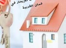 مطلوب شقق للايجار في عمان الغربية