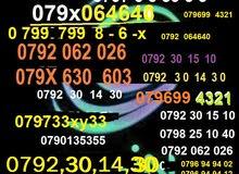 ارقام زين امنية اورانج - البداية من 13 دينار