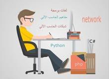 دروس خصوصيه و تقويه لطلبة المدارس والكليات في مجال البرمجة والحاسب الآلي