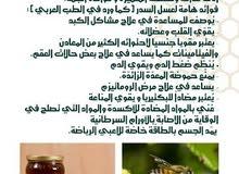 عسل سدر كشميري مفحوص للبيع