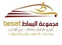 تم ب حمدالله افتتاح مكتبنا طلبك تلقيه عندنا ان شاءالله تواصل 774270135او
