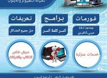 فني كمبيوتر سوري للمنازل والمكاتب والشركات في الدمام
