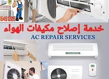 خدمة إصلاح مكيفات غاز تنظيف