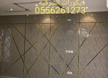 معلم ابوكسي اصباغ ورق جدران ديكورات الشرقيه