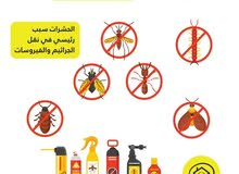 Alqallaf pest control, cleaning and sanitizing