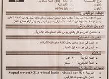 شاب مصري  يطلب عمل إداري