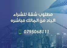 مطلوب شقه للشراء الجاد في عمان
