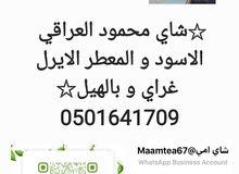 شاي محمود سيلاني نقي