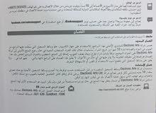 شريط للبيع مباراه فيفا 2018