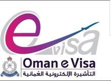 فقط ب 29 ريال عماني تأشيرة سياحية