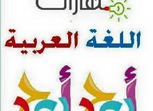 معلمة لغة عربية تقدم دروسا خصوصية للتقوية والتأسيس