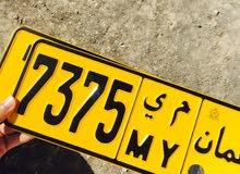 رقم رباعي للبيع