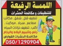 شركه تنظيف الفلل والشقق في ابوظبي