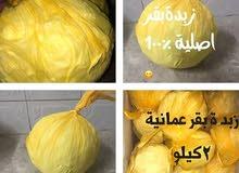 زبدة عمانية وعربية طازج بأقل الأسعار مع ام جوري