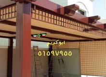 ابو كريم الحداد العامه /مظلات/ابواب/درابزين/غرف كيربي