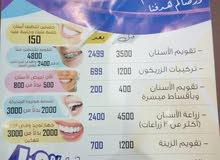 العالمي لطب الاسنان فرع السلي