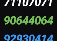 ارقام هواتف للبيع