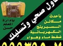 تسليك مجاري بجميع مدن الكويت