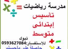 مدرسه رياضيات مصريه ماجستير في الرياضيات  تبوك