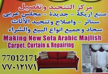 making new sofa arabic mojlosh carpet 77012171