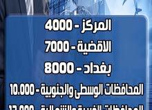 شركة كروب علاء للتوصيل السريع