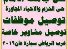 نقل طالبات جامعه الامام وتوصيل مشاوير خاصة 0504664523