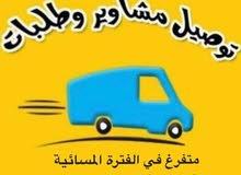 توصيل طلبات ومشاوير خاصه  جنوب الرياض