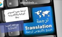 ترجمة بدقة عالية
