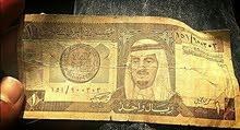 ريال سعودية قديم للبيع
