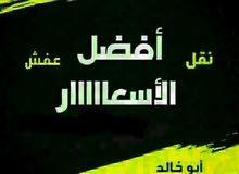 أبو حسن لنقل العفش