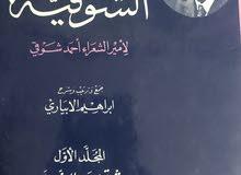الموسوعة الكاملة لـ أمير الشعراء احمد شوقي