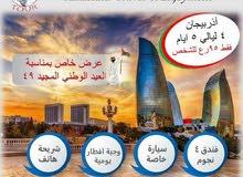 سفر الى اذربيجان فقط 95 ريال
