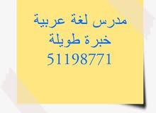 مدرس لغة عربية لجميع المراحل خبرة طويلة بمناهج الكويت