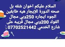 شقه لإيجار طابقين وخابرو الحجي 07702521442