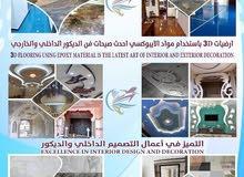 دار الظبي المتحدة للتجارة و المقاولات لبيع ملتزمات البناء